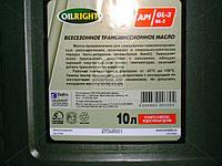 Масло трансмиссионное OIL RIGHT ТСп-15к SAE 85W-90 (Канистра 10л) (арт. 2548), ADHZX