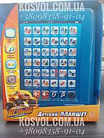 Детский планшет на русском языке,обучающий