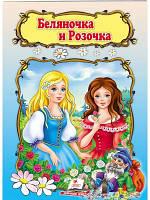 Мир детства. БЕЛЯНОЧКА И РОЗОЧКА(мягк.обложка) Рус (Пегас)