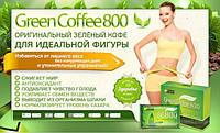 Зеленый кофе для похудения Green Coffee Original 800, фото 1