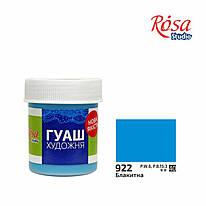 Краска гуашевая, голубая, 40 мл, Rosa Studio, 323922