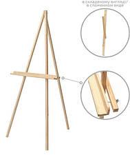Мольберт-тренога сосна 60*75*125 см высота полотна 120 см ROSA Studio, 50045603