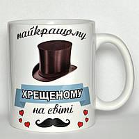 "Чашка белая ""Крестному"", ""Хрещеному"""