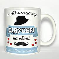 Чашка белая Дідусеві, чашка белая Дедушке
