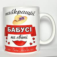 Чашка белая Бабушке, Чашка біла Бабусі