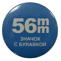 ПЕЧАТНЫЕ ЗНАЧКИ ДИАМЕТР 56 мм (ЛЮБАЯ НАДПИСЬ ИЛИ ПОЖЕЛАНИЕ ЗА 1 ЧАС НА ОБОЛОНИ)