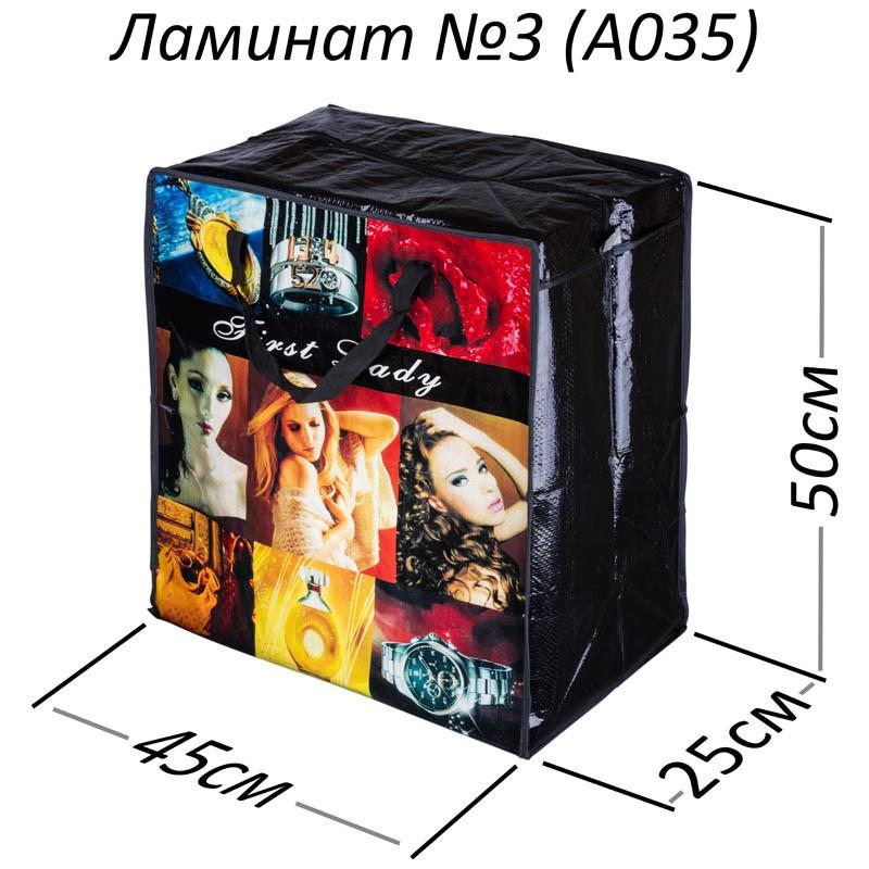61605b4757dc Сумка хозяйственная ламинированная №3, (45*50*25см), вертикальная,  полипропиленовая
