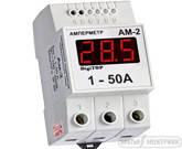 Амперметр АМ 2 (0-50) перем.тока