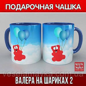 Чашка Валера на шариках 2 (Желейный медведь)