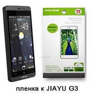 Защитная  пленка  JIAYU G3s (G3T)