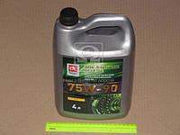 Масло трансмисс.  SAE 75W-90, API GL-5 (Канистра 4л)