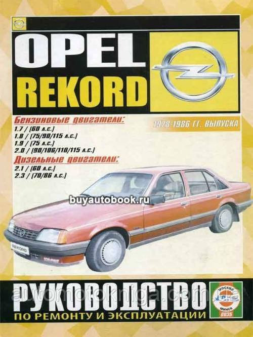 OPEL REKORD  Модели1978-1986 гг.  Руководство по ремонту и эксплуатации