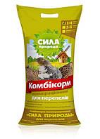 Комбікорм «Сила природи» для перепелів (з 1 по 4 тиждень),10 кг