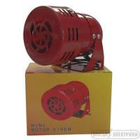 Ревун красный 220V