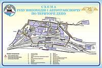 План эвакуации. Схема движения пешеходов и автотранспорта по территории депо