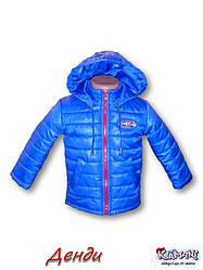"""Куртка """" Денди """" для мальчика"""