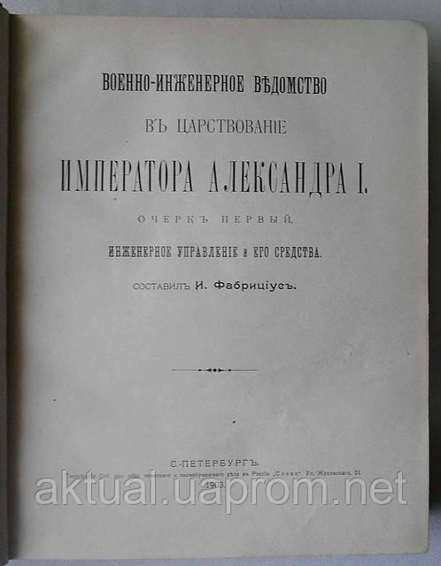 Антикварная книга Военно-инженерное ведомство в царствование Александра I.Фабрициус И.
