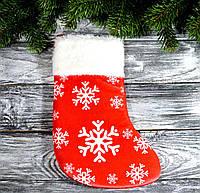 Рождественский сапожок для подарков 1783-1