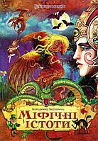 """Енциклопедія  міфічні істоти книга """"Септима"""""""