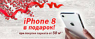 При покупке паркета от 50 кв.м. iPhone 8 в подарок!