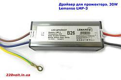 Драйвер для прожектора. 30W Lemanso LMP-3