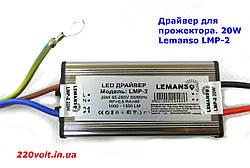 Драйвер для прожектора. 20W Lemanso LMP-2