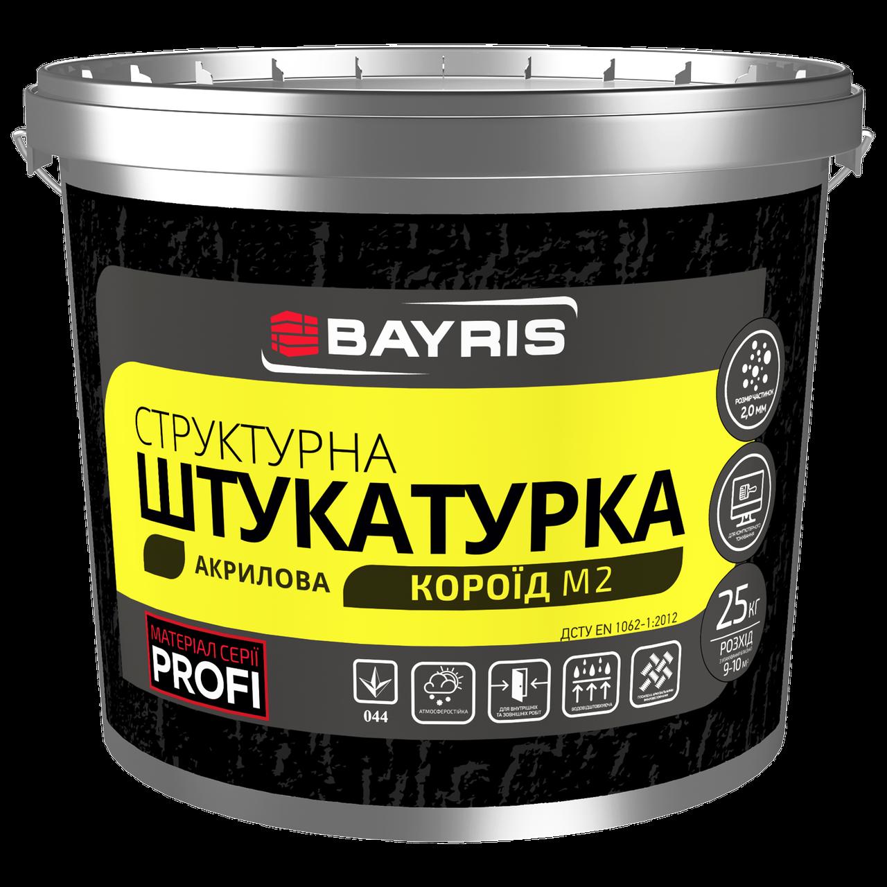 """Акриловая структурная штукатурка Короед Фракция 2 Bayris 25кг - Color-City """"Самые Низкие Цены на Стройматериалы""""  в Одессе"""