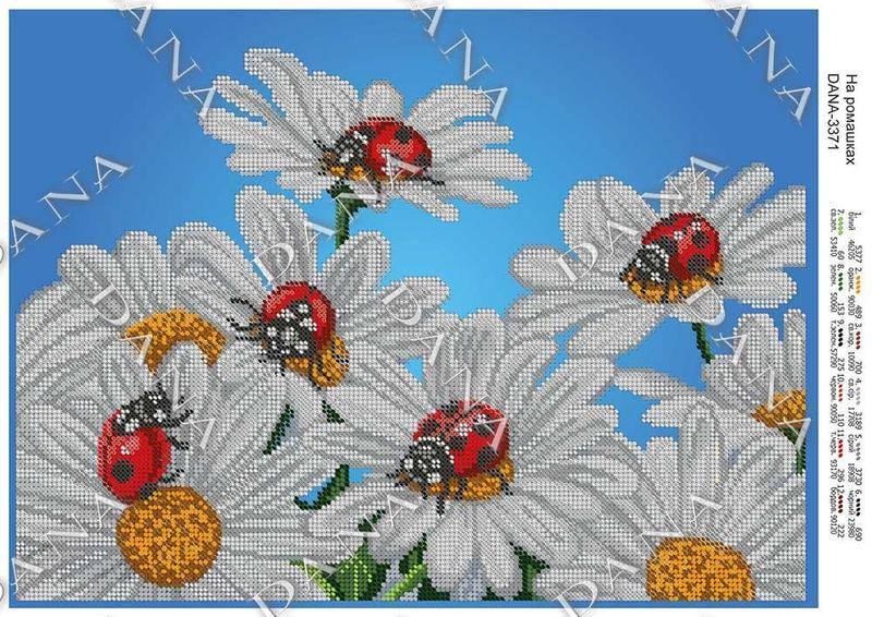 Схема для вышивания бисером - Ромашки  продажа 0604049009111