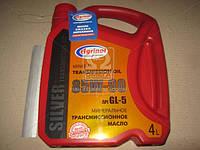 Масло трансмиссионное Агринол Silver SAE 85W-90 API GL-5 (Канистра 4л/3,4кг), ABHZX