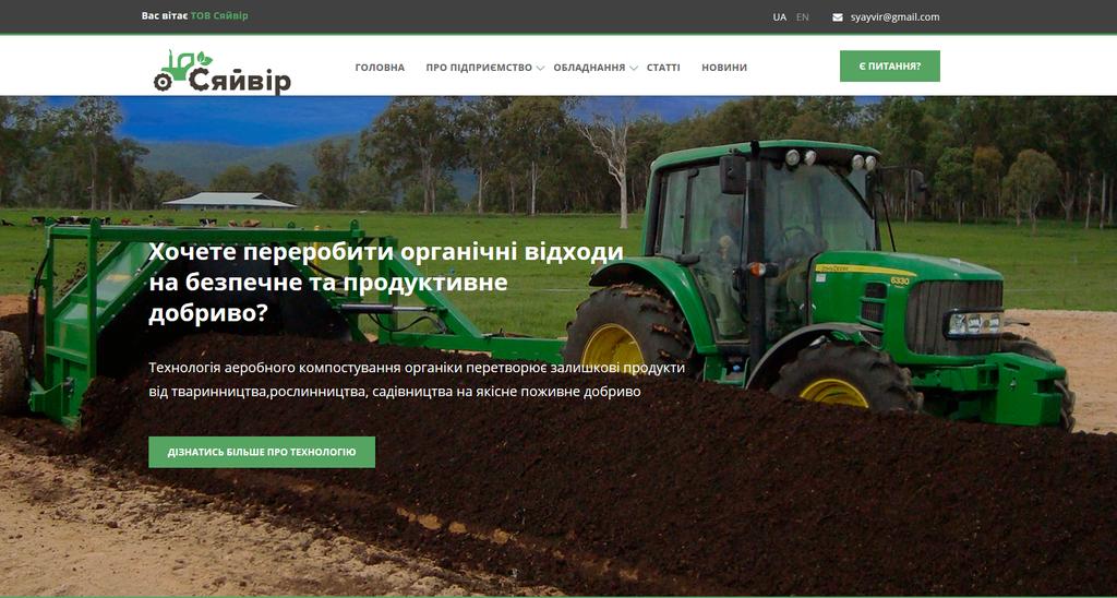 Український контент для сайту переробки органіки
