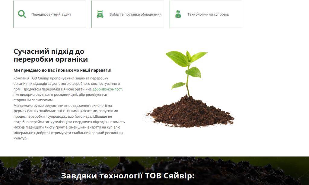 Український контент для сайту переробки органіки 1