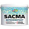 Sacma-Бетоноконтакт грунт адгезійний декоративно-захистний(10 л)