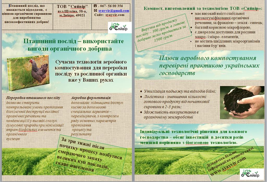 Український контент для сайту переробки органіки 2