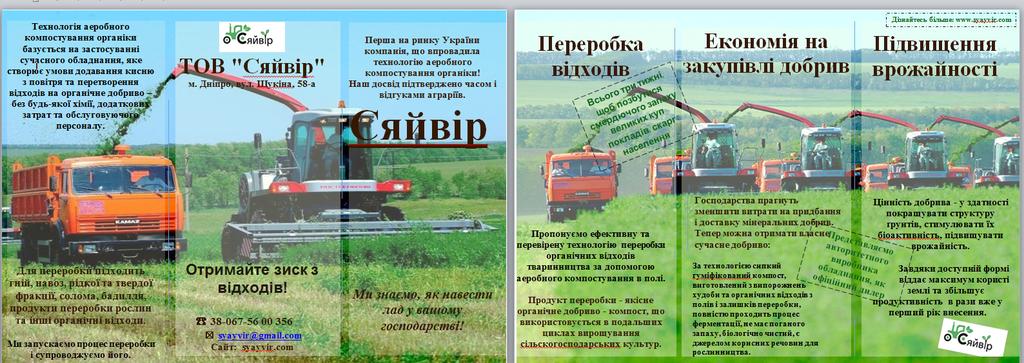 Український контент для сайту переробки органіки 3