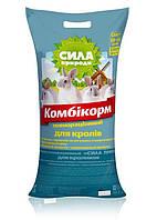 Комбікорм для кроликів (від 28-60 днів), мішок 10 кг