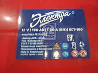 Аккумулятор  190Ah-12v ЭЛЕКТРА (513x223x223),L,EN1150 (арт. 190 331 3 129), AHHZX