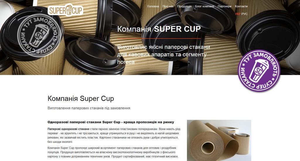 Мультиязычный сайт производителя бумажных стаканов