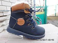 Детская зимняя обувь бренда Солнце (Kimbo-o) для мальчиков (рр. с 28 по 33)