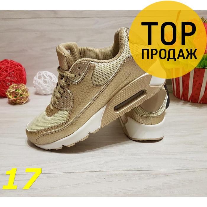 9fe9520a8b54 Женские кроссовки Airmax, золотые   кроссовки для девочек, эко кожа +  сетка, на