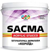 SACMA Acrylic stucco Декоративна штукатурка «короїд»(17 л/25 кг)