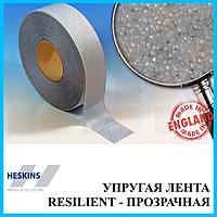 Антискользящая виниловая упругая лента 25 мм Resilient самоклеящаяся, Прозрачная