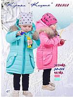 """Куртка """" Кисуля """" розовая"""