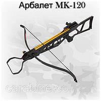 Рекурсивный арбалет MK-120, сила натяжения 18 кг, 2 стрелы в комплекте, Man Kung