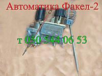 Автоматика Факел-2,запчасти