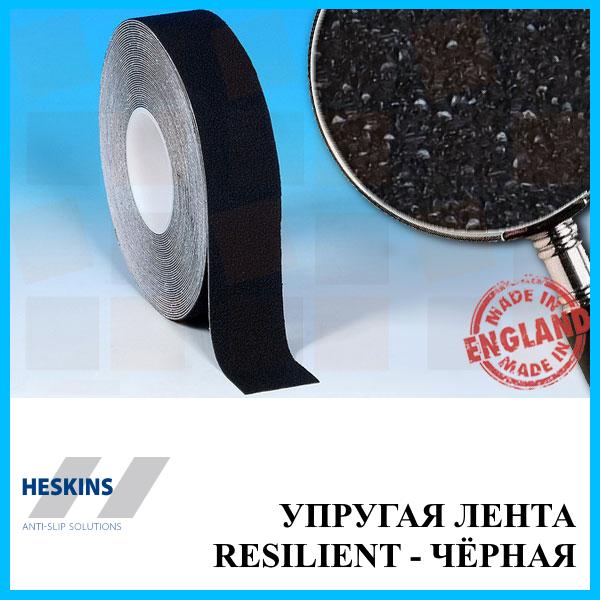 Противоскользящая лента 25 мм виниловая для детских площадок Resilient самоклеящаяся, Чёрная