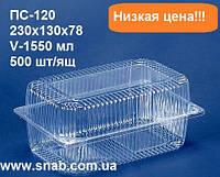 Контейнер Пищевой Одноразовый ПС-120 (SL-39, К-035Л, ПР-К-7) с высокой крышкой 230*130*78мм 1550мл