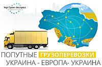 Попутные Грузоперевозки из Украины в Европу и из Европы в Украину