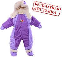 Детский комбинезон трансформер для новорожденных зима (сирень с сиренью - 1)