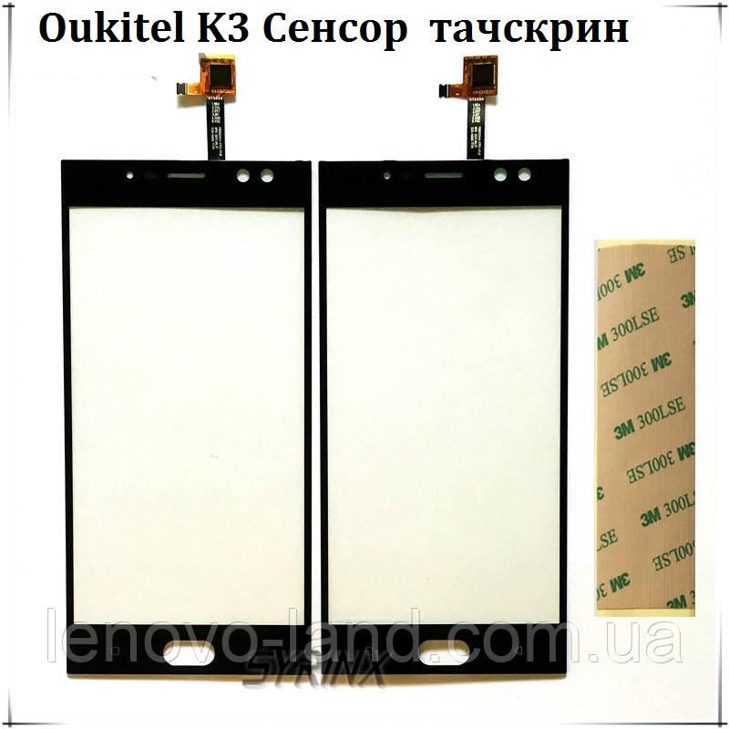 Сенсорный экран для Oukitel K3 (сенсор, touchs creen original)