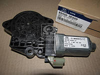 Мотор стеклоподъемника двери передней левой (50 Вт) Hyundai Tucson 04- (производство Mobis), AFHZX